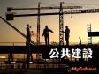 交通部:南迴拓寬改善、西濱公路後續計畫2019年底通車