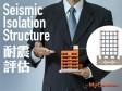 內政部:公有建築耐震補強大幅提升