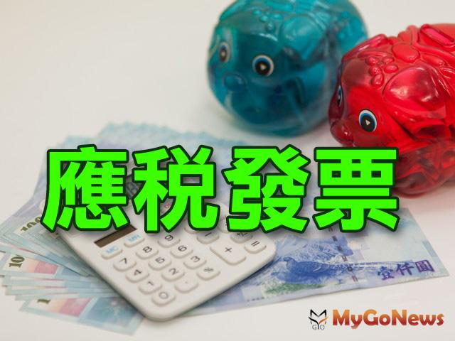營業人轉售未取得產權之預售屋,應依讓與價格全額開立應稅發票