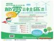 公寓大廈 竹市首度辦理節電示範社區選拔