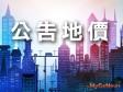 六都最低!台中市公告地價占市價比14.61%