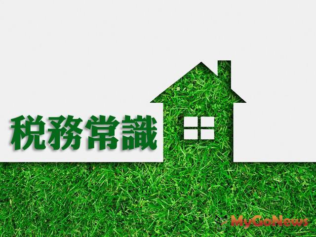 稅務常識 屋頂簡易棚架免予課徵房屋稅 MyGoNews房地產新聞 房地稅務