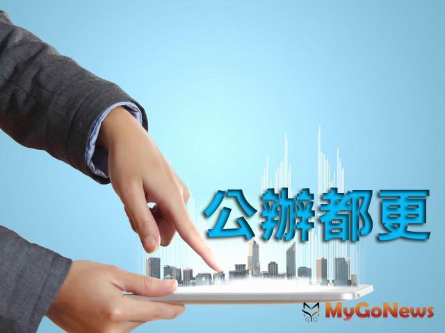 台北市府:以「公辦都更」帶動都市再生