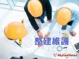 別錯過 台北「這3場」整建維護講座