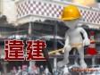 岡山區10餘年8樓懸空違建「終於」拆定了