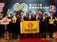 4大榮耀 永慶房屋連續7年拿下「台灣服務業大評鑑」冠軍