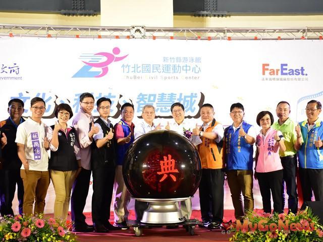 竹北國民運動中心開幕