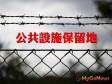 土地正義 台北領頭羊,容積代金標購上路