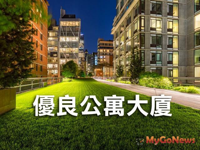 2019年10月2日優良公寓大廈評選活動頒獎典禮邀請市民共同參與