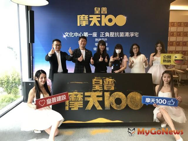 「皇普摩天100」高雄最健康置產指標宅,21.8萬起進駐文化中心6分鐘生活圈