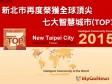 榮耀!新北市再度榮獲年度全球頂尖七大智慧城市