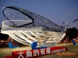 台南安平 「大魚的祝福」亮燈開展