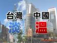 關鍵字!2015兩岸房市,台灣走「淡」,中國回「溫」