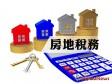 房地稅務 房屋自住條件有異動,須重新申請