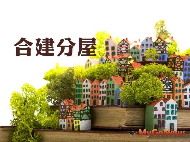 財政部:個人售屋營業稅「新令4重點」