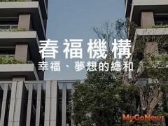 春福機構:建築是一種專業藝術