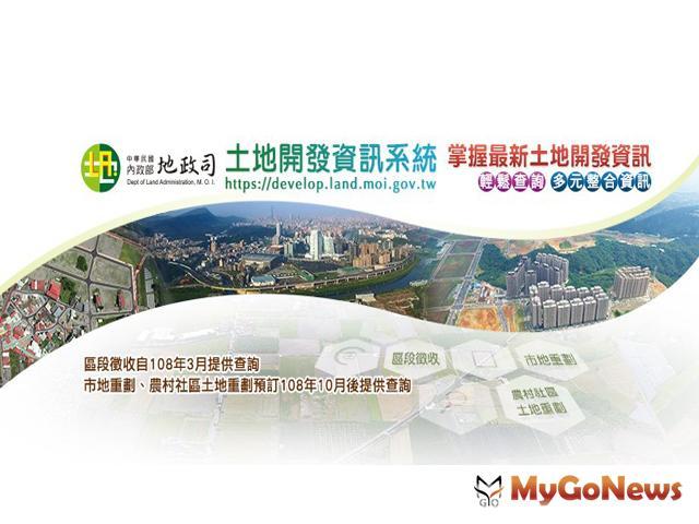 土地開發更透明 內政部:系統已上線歡迎民眾查詢(圖:內政部) MyGoNews房地產新聞 市場快訊