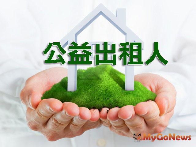 提醒注意!「公益出租人」租金收入每屋每月可享1萬元的免稅額