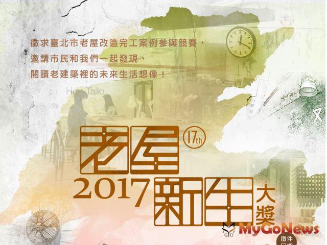 老屋正夯!狂蒐良品,2017老屋新生大獎徵件起跑!(圖:台北市政府)