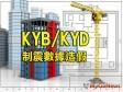 數據造假 KYB及KYD制震全台累計66案受波及