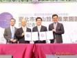 共同開發!「台北市中山設計產業園區」正式簽約