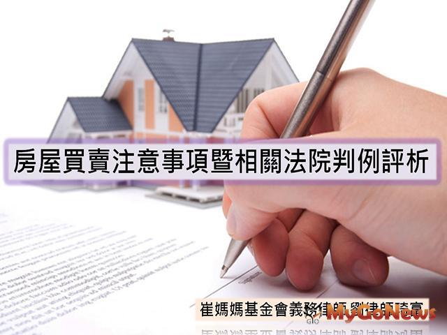 筆記起來!房屋買賣注意事項暨相關法院判例評析