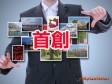全國首創!台北智慧城市產業場域實驗試辦計畫