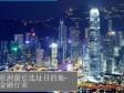高力國際:「亞洲金融首選」香港奪冠 北市第7