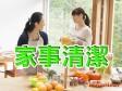 年關將近,永慶推出20小時8000元獨家清潔優惠