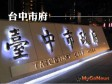 台中市府 推動綠川及大康橋計畫,串聯中、南區城市水脈