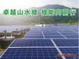 陽光首都 能源之丘2.0動工,北市2018年太陽光電目標800萬度