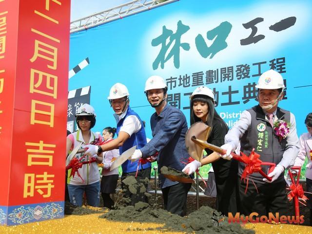 林口工一市地重劃開工動土 朱立倫期盼讓新北產業蓬勃發展(圖:新北市政府)