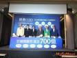 O2O 五大房仲聯手樂屋打造700億成交大平台
