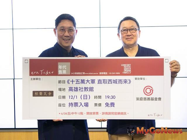 永慶慈善基金會董事長趙怡(右)宣布全額贊助《相聲瓦舍》在高雄演出《十五萬大軍直取西城而來》,上千張票劵,免費提供給民眾索取。