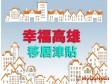 2015年「幸福高雄移居津貼」 5月26日起受理申請