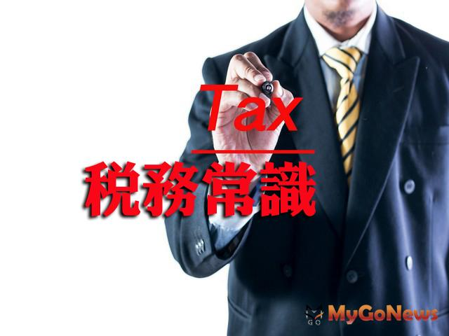 法定空地被指定為公設道路用地 可免地價稅 MyGoNews房地產新聞 房地稅務