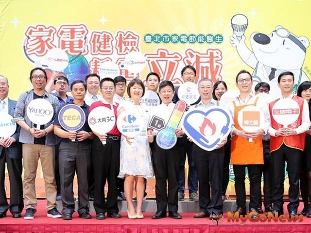 台北市政府產業發展局號召18間特約商推出節能家電超值好康優惠(圖:台北市政府)