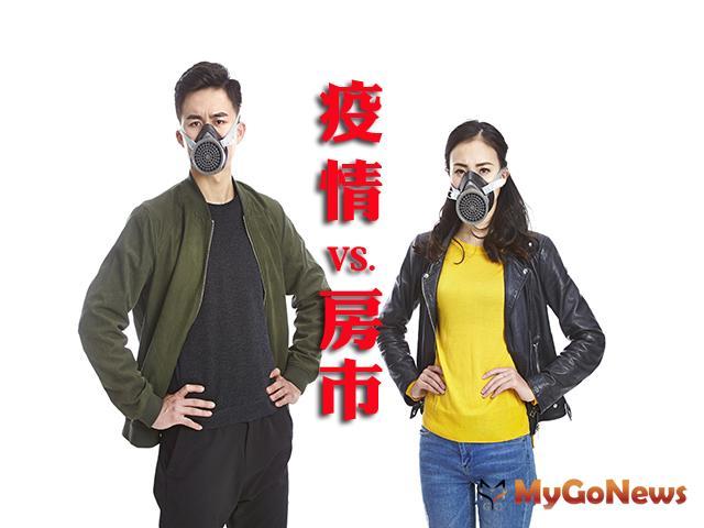 3大關鍵解析,新冠肺炎疫情台灣房市影響「小」 MyGoNews房地產新聞 市場快訊