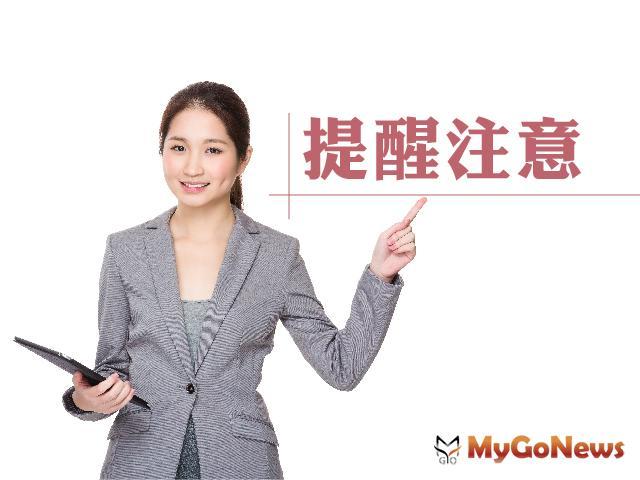 提醒注意!未領有使用執照的違章房屋也要課徵房屋稅 MyGoNews房地產新聞 房地稅務