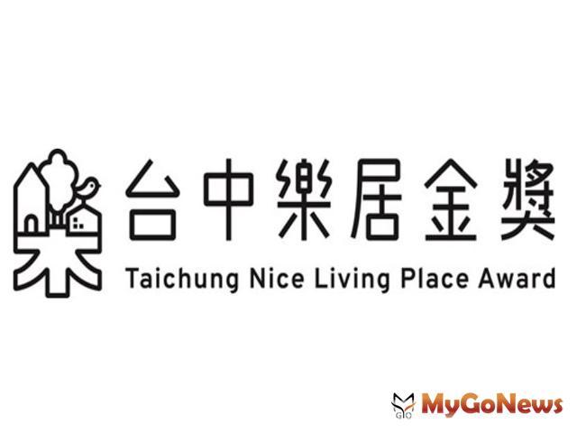 2019年度台中樂居金獎,新名稱,新生命!(圖:台中市政府)