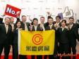 永慶房屋 獲「亞洲最佳企業雇主獎」