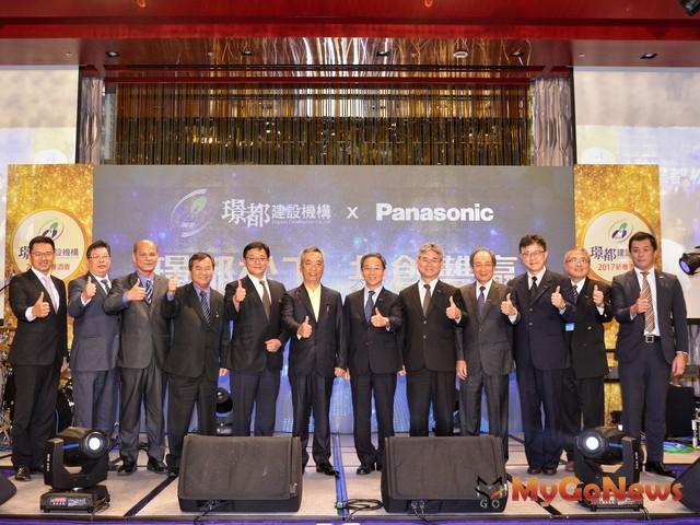 璟都建設與日本松下電器Panasonic店舉行結盟儀式,「璟都智慧宅」首度亮相!