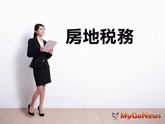 房地合一交易所得稅如何享有租稅優惠? MyGoNews房地產新聞 房地稅務