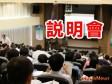 台中地政10/06舉辦新版不動產說明講習