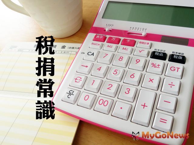 營利事業出售不動產,收入認列年度以所有權移轉登記日為原則