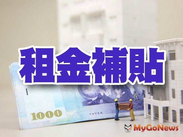 2017年度「台北市低收入戶承租住宅租金補貼」已受理申請