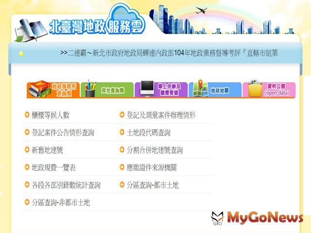 即日啟用!北台灣5縣市地政服務雲,單一入口好便利