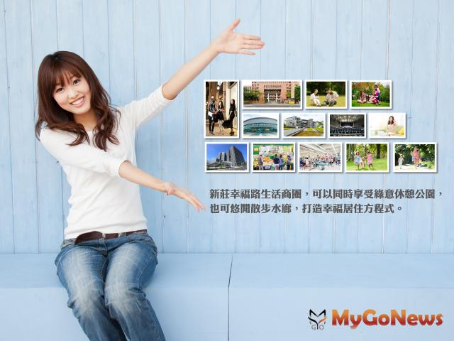 綺華機構在新北市新莊幸福路‧中平路口推出「這一站,幸福」,產品規劃為14~50坪 MyGoNews房地產新聞 專題報導