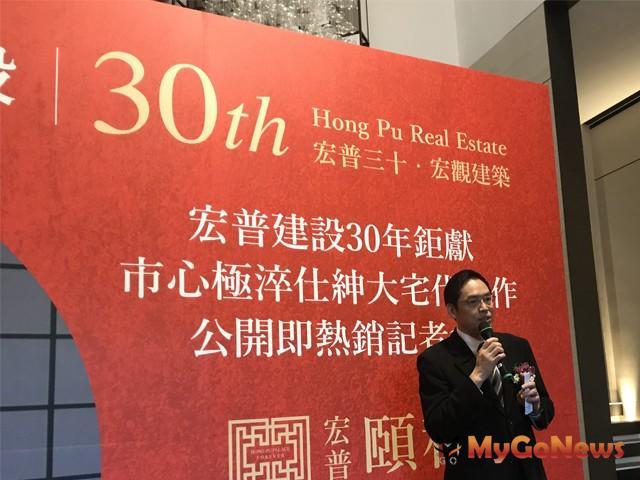 宏普建設副總經理游武龍說明,宏普建設30年鉅獻,市心極淬仕紳大宅,「宏普頤和」公開即熱銷,殷實企業主指名珍藏