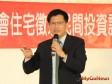 林佳龍:社會住宅政策只許成功不許失敗